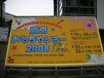 Tokyo Toys Show.jpg